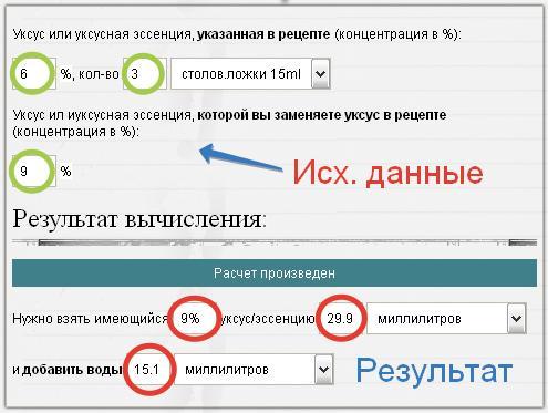 Онлайн-калькулятор концентрации уксуса и уксусной эссенции | Online calculator vinegar concentration