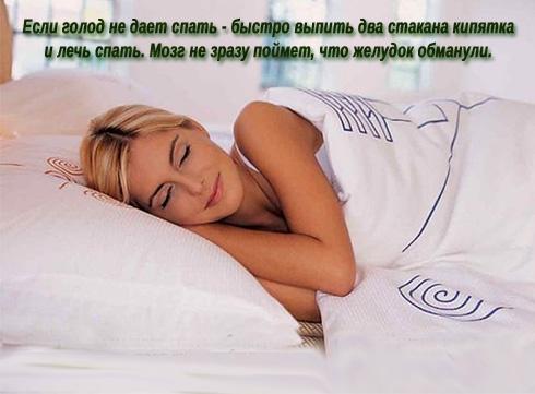 Как погасить аппетит перед сном?