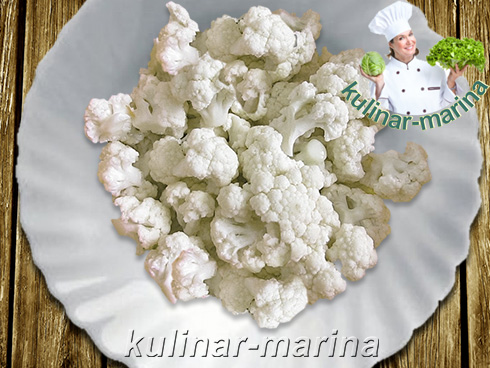 Маринованная цветная капуста | Pickled cauliflower