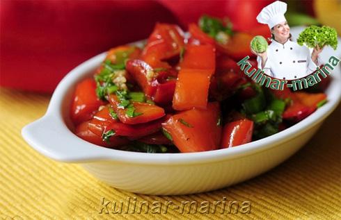 Салат из красного перца | Salad with red pepper