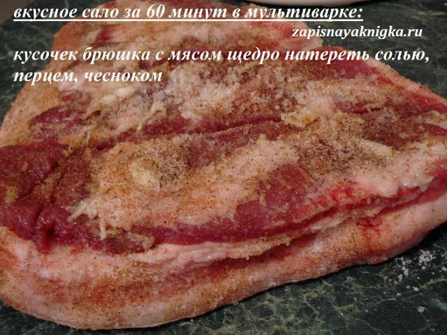 рецепты засолки мяса сала для копчения
